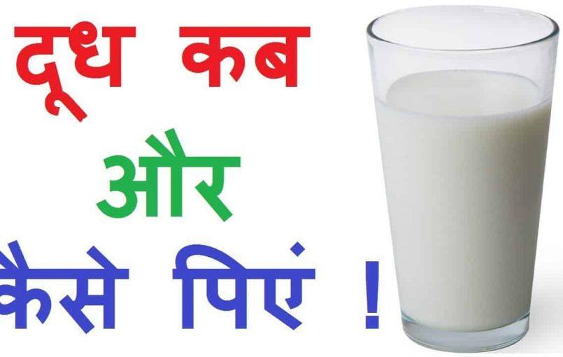 दूध कितना पीया जाए और कब पीया जाए तो लाभ होगा और कब पीएं तो हानि होगी। इन बातों को लेकर संशय हर आम इंसान को होता है। अधिकतर लोग जो रात को दूध का सेवन करते हैं उनके मन में ये संशय होता ह्रै कि रात को दूध पीनाफायदेमंद होता है या नुकसानदायक। अगर […]